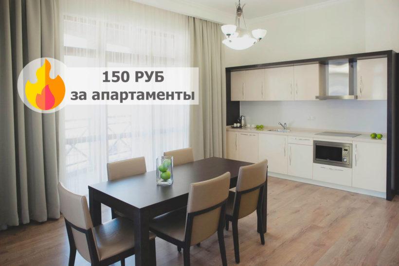 Апартаменты со скидкой
