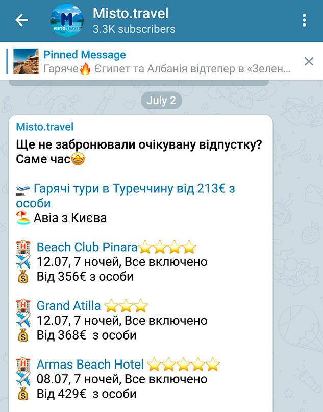 Туры в телеграм