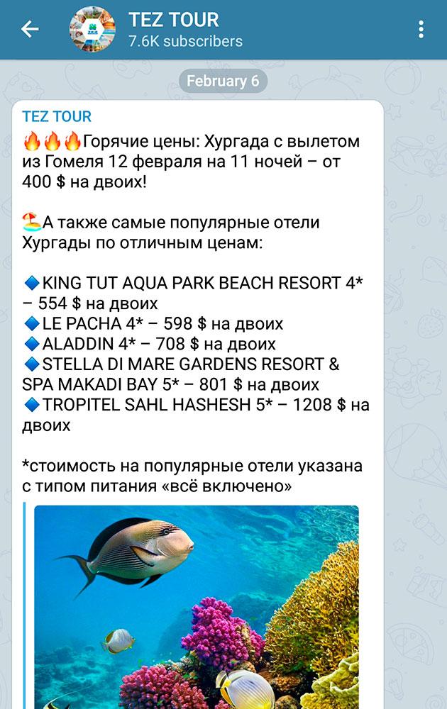 Туры в телеграмм