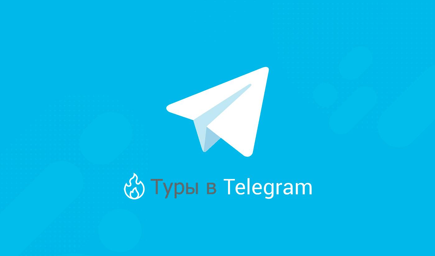 Горящие туры в телеграм