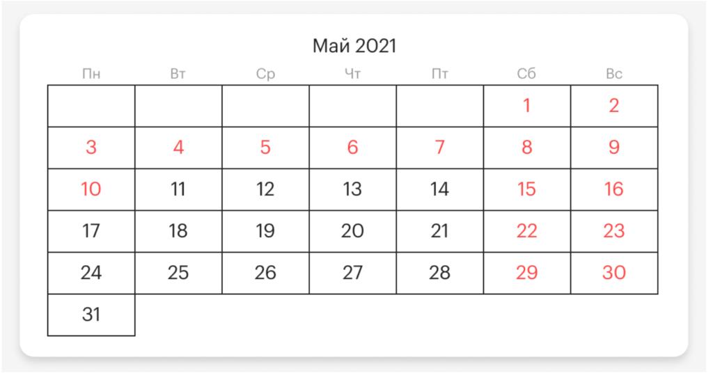 Календарь майских праздников