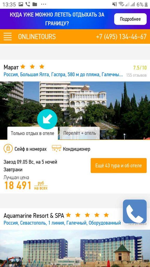 Отели с кэшбэком по России