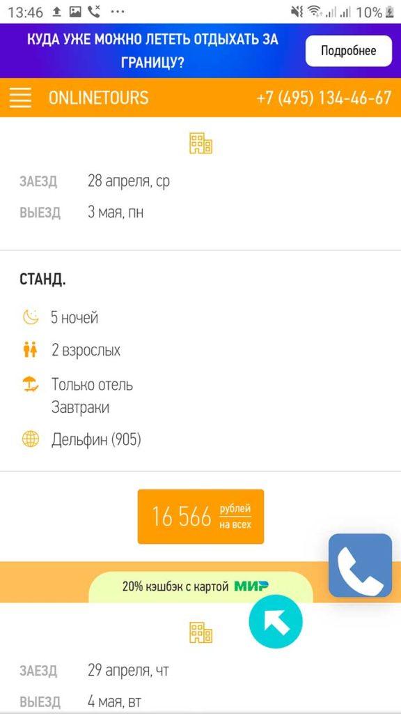 Кешбэк 20% на отели по России